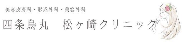 四条烏丸 松ヶ崎クリニック''美容外科バイブル''